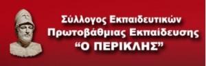SYLLOGOS PERIKLIS