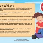 Εικόνα 7: Δ1 - Ιούνιος 2017: Συμβουλές από την ειδικό «Ρία Κυκλοφορία» (απόσπασμα του σχετικού ενημερωτικού φυλλαδίου)