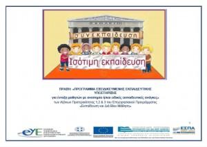 Πρόγραμμα εξειδικευμένης εκπαιδευτικής υποστήριξης