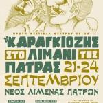 ΑΦΙΣΑ_ΠΡΟΓΡΑΜΜΑ_ΘΕΑΤΡΟ ΣΚΙΩΝ_ΟΛΠΑ