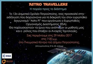astro pi
