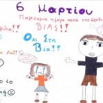 ΣΧΟΛΙΚΟΣ-ΕΚΦΟΒΙΣΜΟΣ1