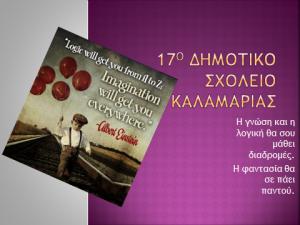 17ο ΔΗΜΟΤΙΚΟ ΣΧΟΛΕΙΟ ΕΑΕΠ ΚΑΛΑΜΑΡΙΑΣ