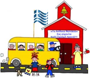 Τα Απίθανα Νηπιάκια σας εύχονται Καλή Σχολική Χρονιά!!!