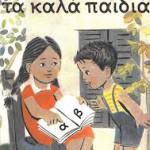 αλφαβητάριο τα καλά παιδιά
