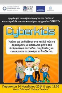 cyberkid_poster