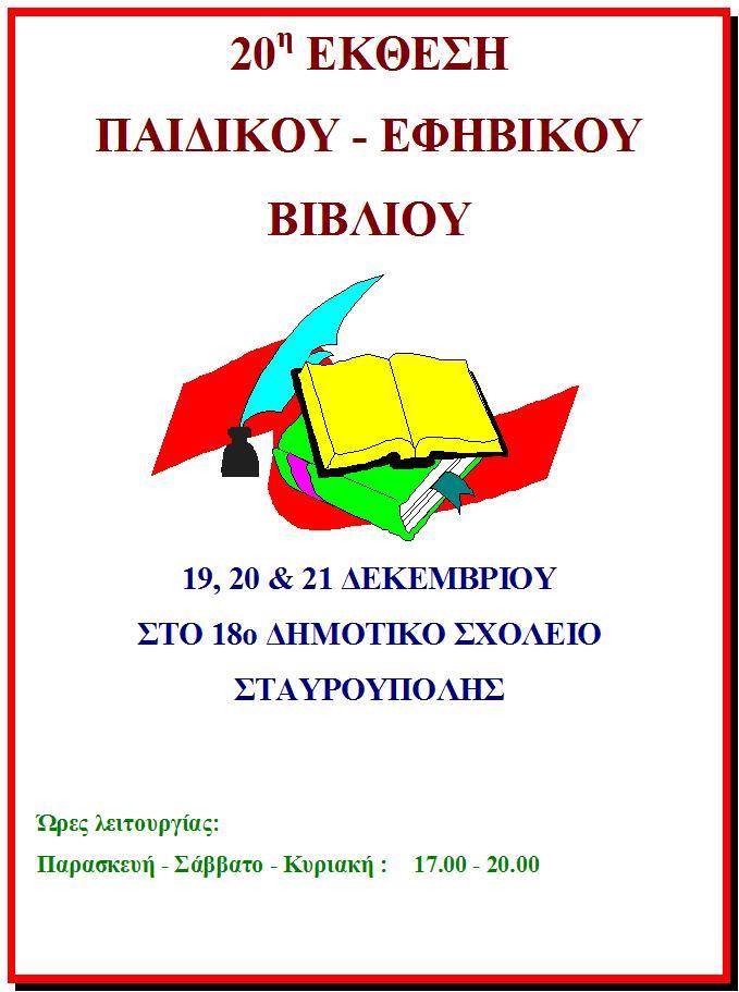 Αφίσα Έκθεσης Βιβλίου 2014