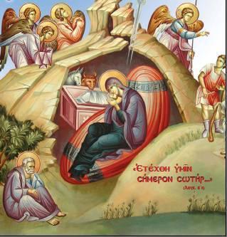 Εικόνα Γεννήσεως του Χριστού