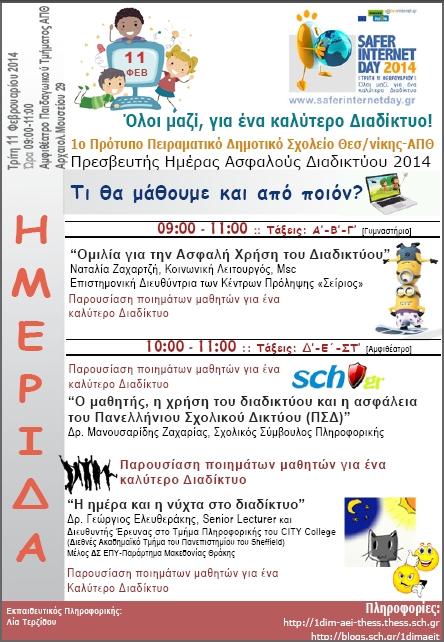 Poster_saferinternetDay2014