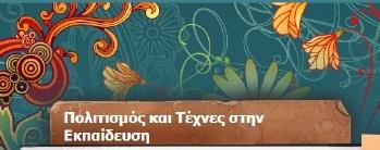 Υλικό πολιτιστικών προγραμμάτων(Β.Αρβανιταντώνη)