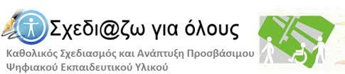 ΣΧΕΔΙΑΖΩ ΓΙΑ ΟΛΟΥΣ