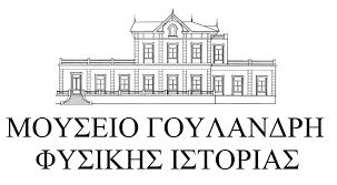 ΜΟΥΣΕΙΟ ΓΟΥΛΑΝΔΡΗ ΦΥΣΙΚΗΣ ΙΣΤΟΡΙΑΣ
