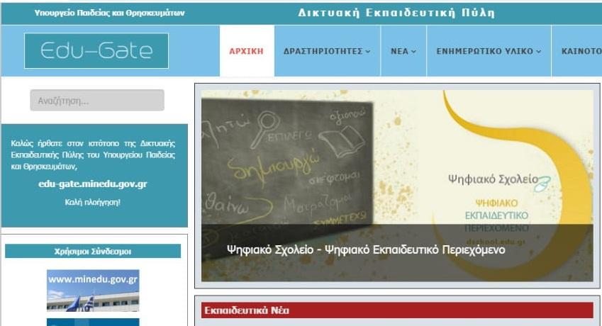 Διαδικτυακή Πύλη με εκπαιδευτικό υλικό