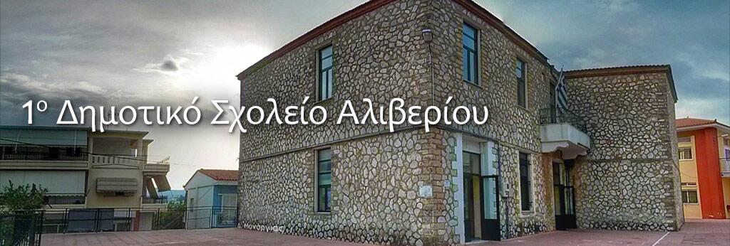 1ο Δημοτικό Σχολείο Αλιβερίου