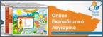 On Line λογισμικά του Δημοτικού