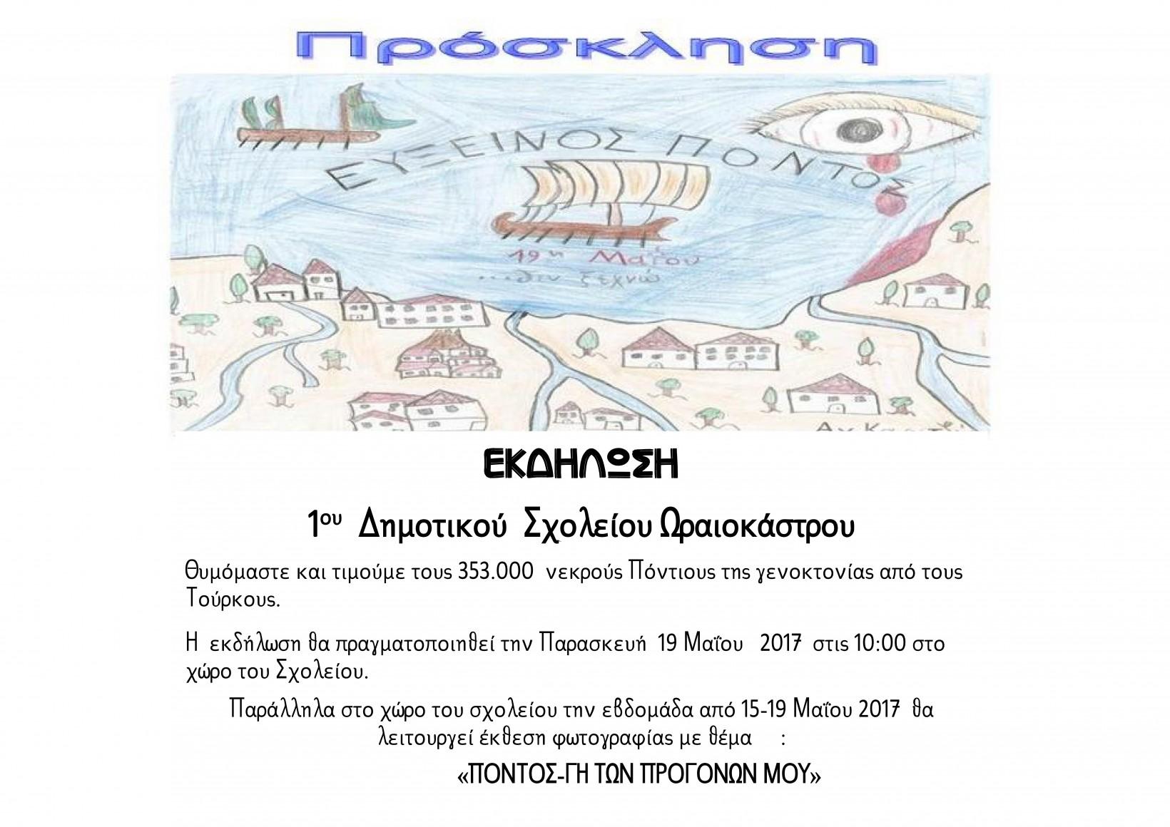 ΠΡΟΣΚΛΗΣΗ 2017_01
