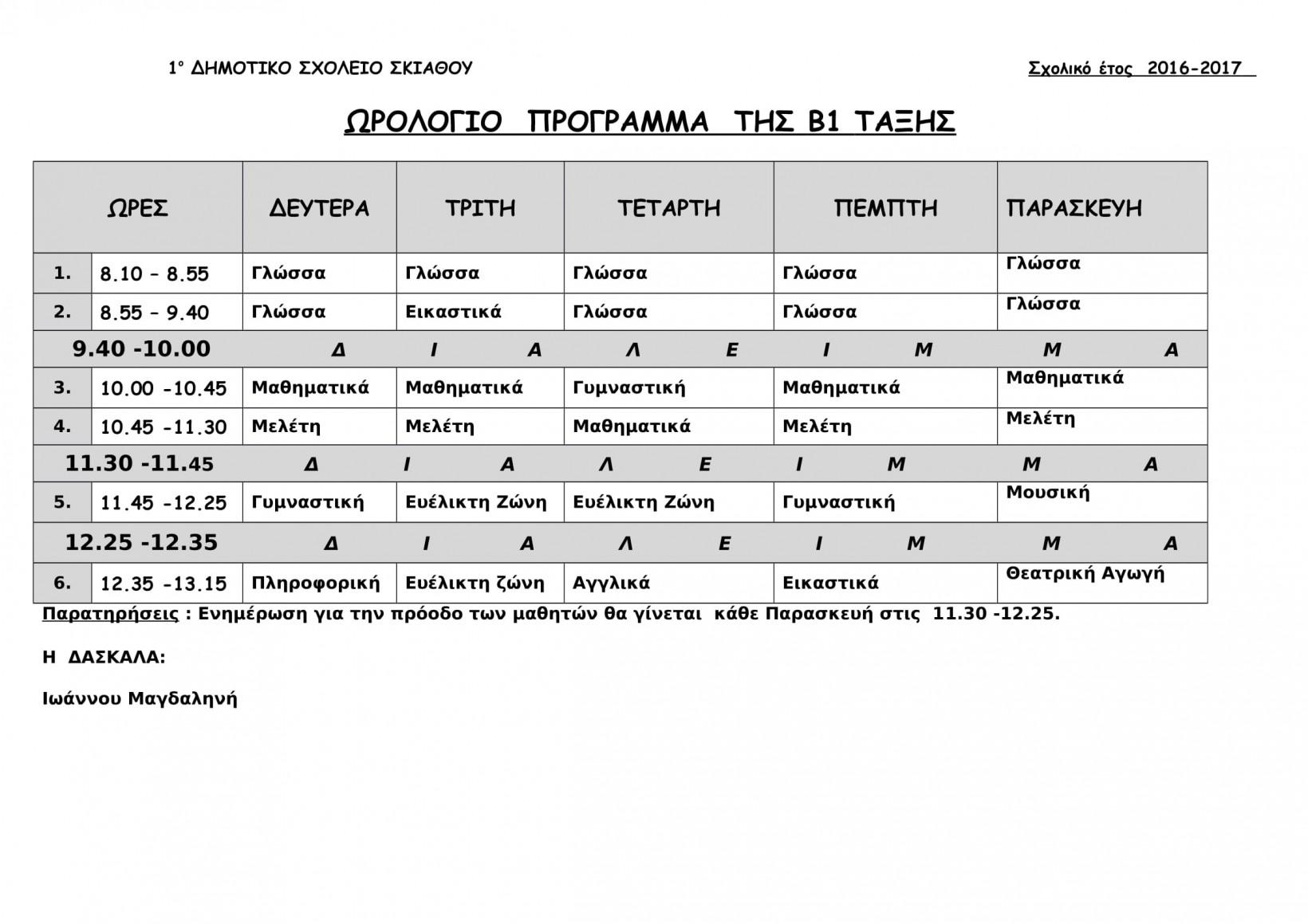 ΩΡΟΛΟΓΙΟ-ΠΡΟΓΡΑΜΜΑ-Β11 (1)-1