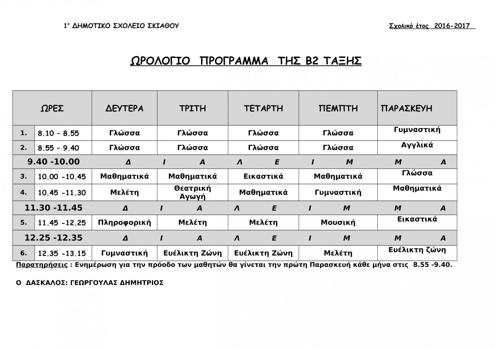ΩΡΟΛΟΓΙΟ-ΠΡΟΓΡΑΜΜΑ-Β21 (1)-1