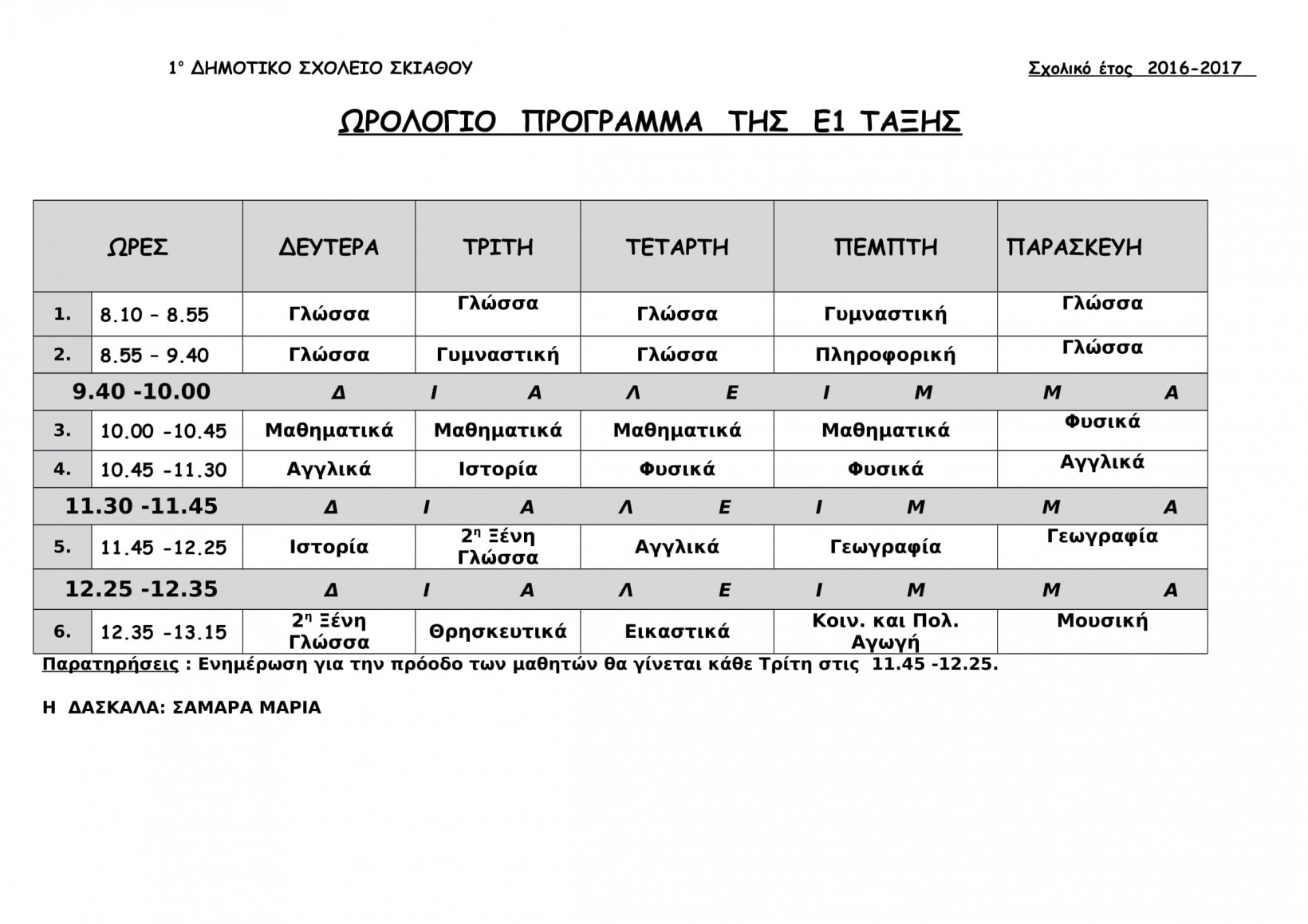 ΩΡΟΛΟΓΙΟ-ΠΡΟΓΡΑΜΜΑ-Ε11-1