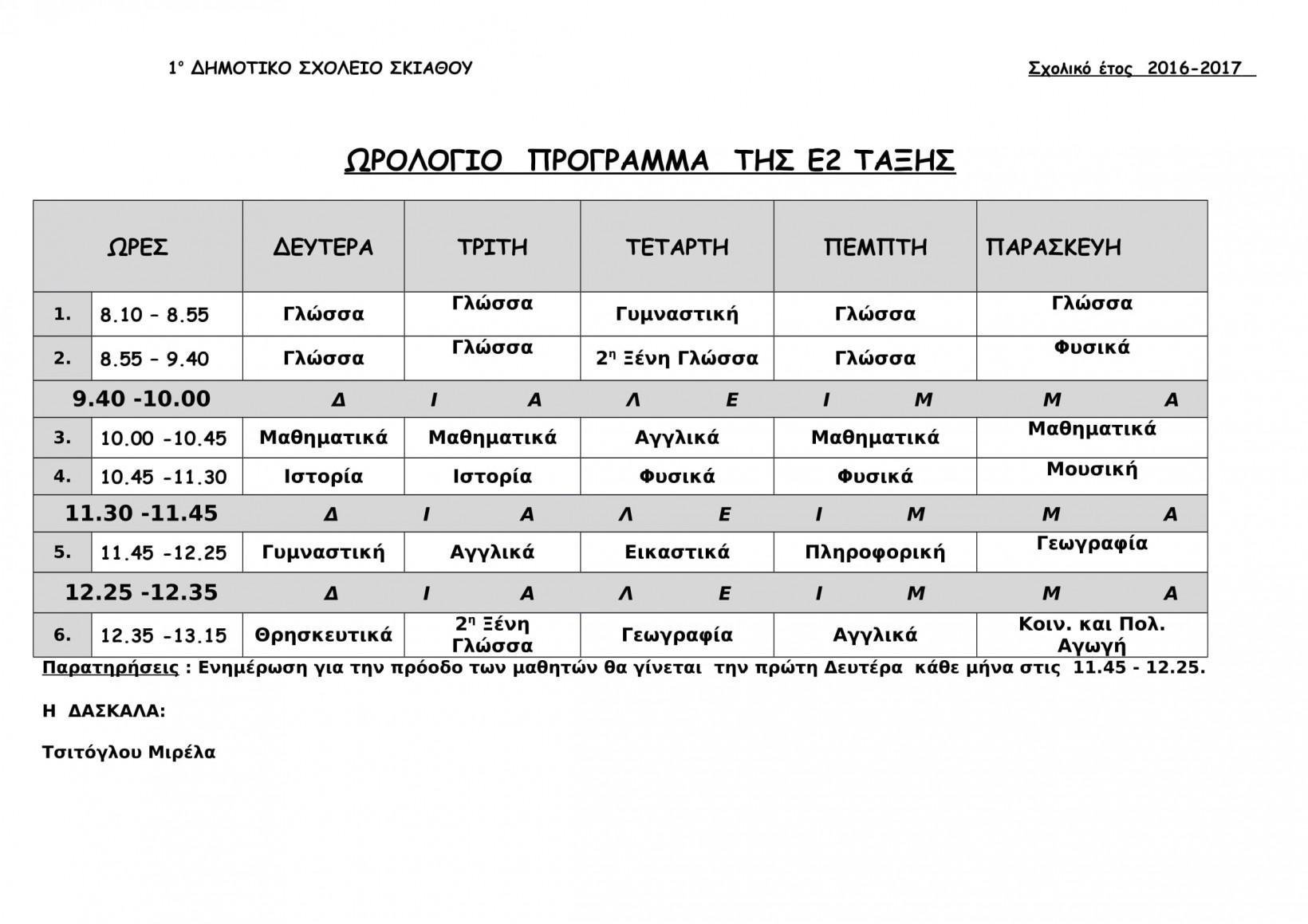 ΩΡΟΛΟΓΙΟ-ΠΡΟΓΡΑΜΜΑ-Ε23-1