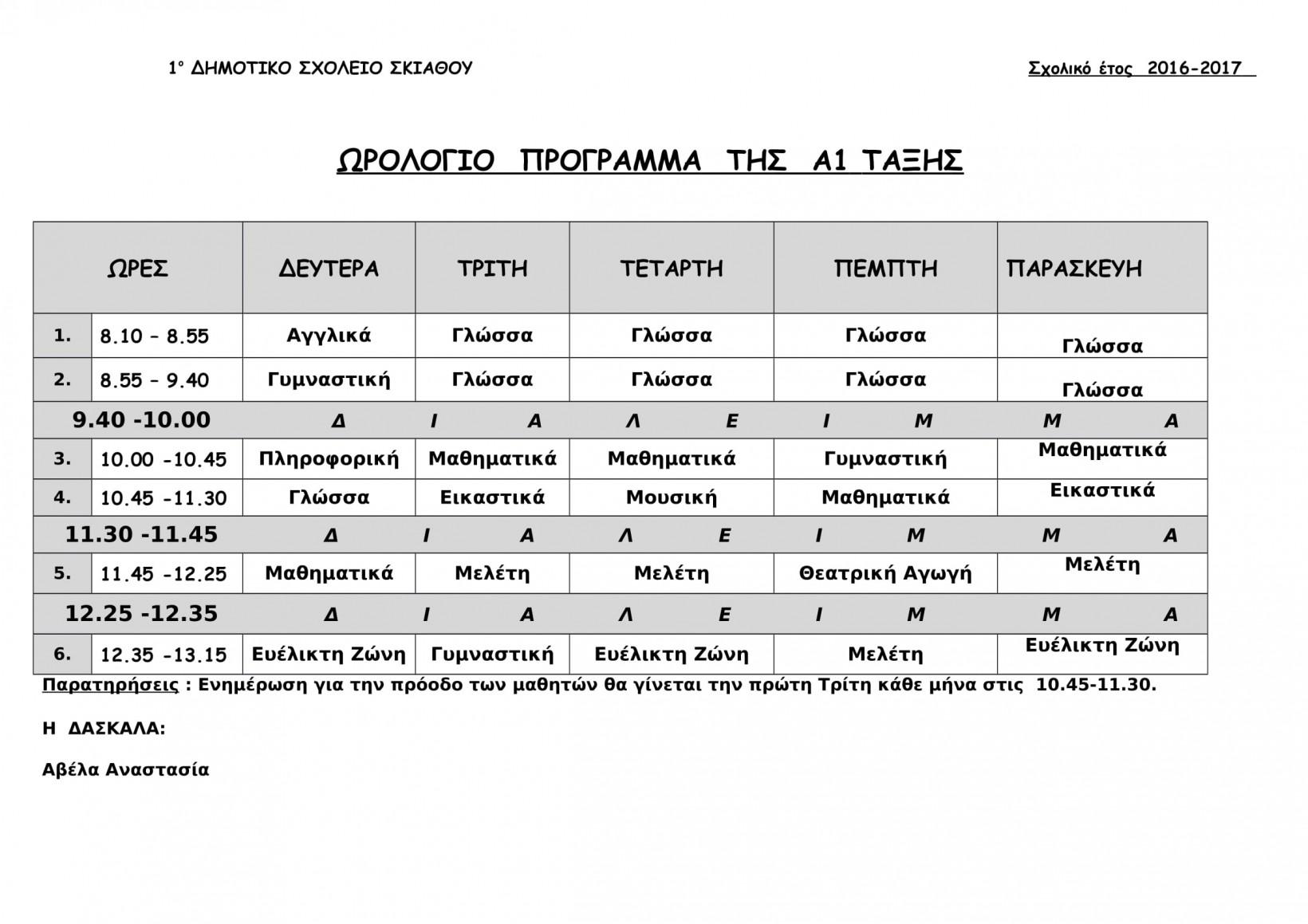 ΩΡΟΛΟΓΙΟ-ΠΡΟΓΡΑΜΜΑ-161 (5)-1
