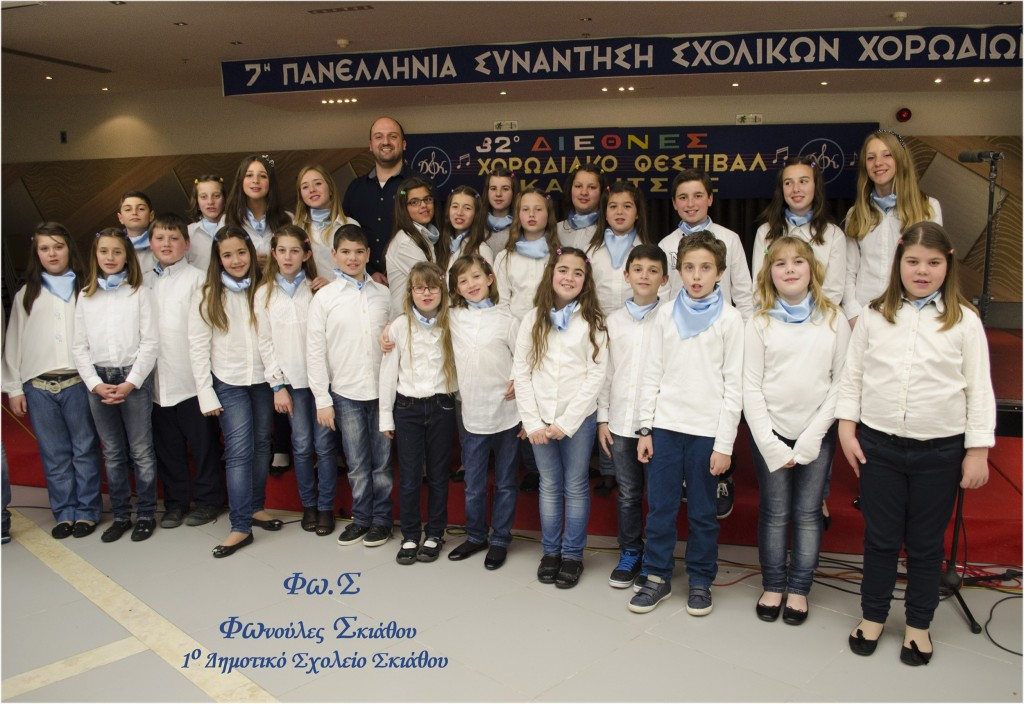 Η Χορωδία ΦΩ.Σ,τραγουδά στην 7η συνάντηση σχολικών χορωδιών
