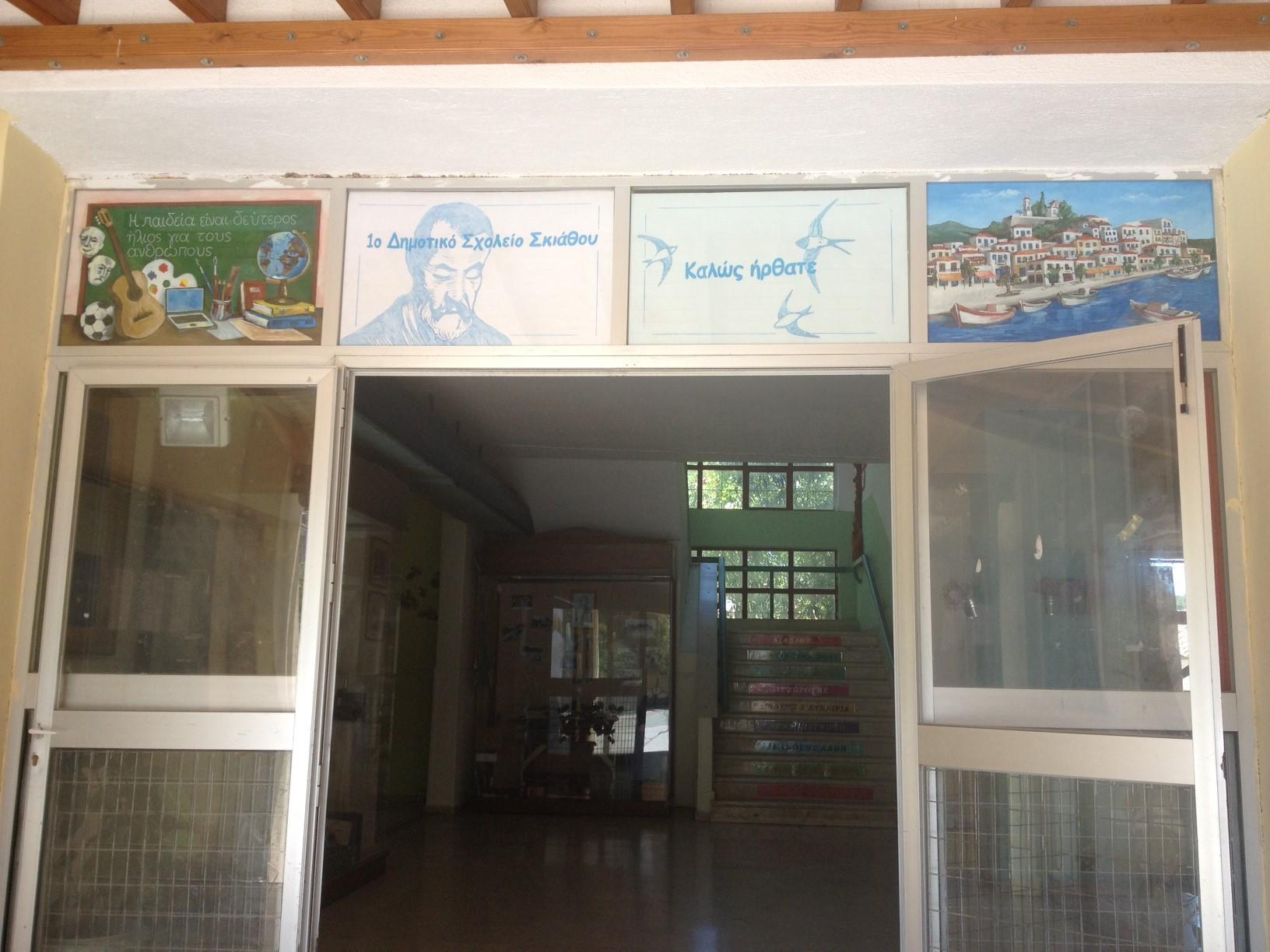 Αναβάθμιση σχολικού κτηρίου