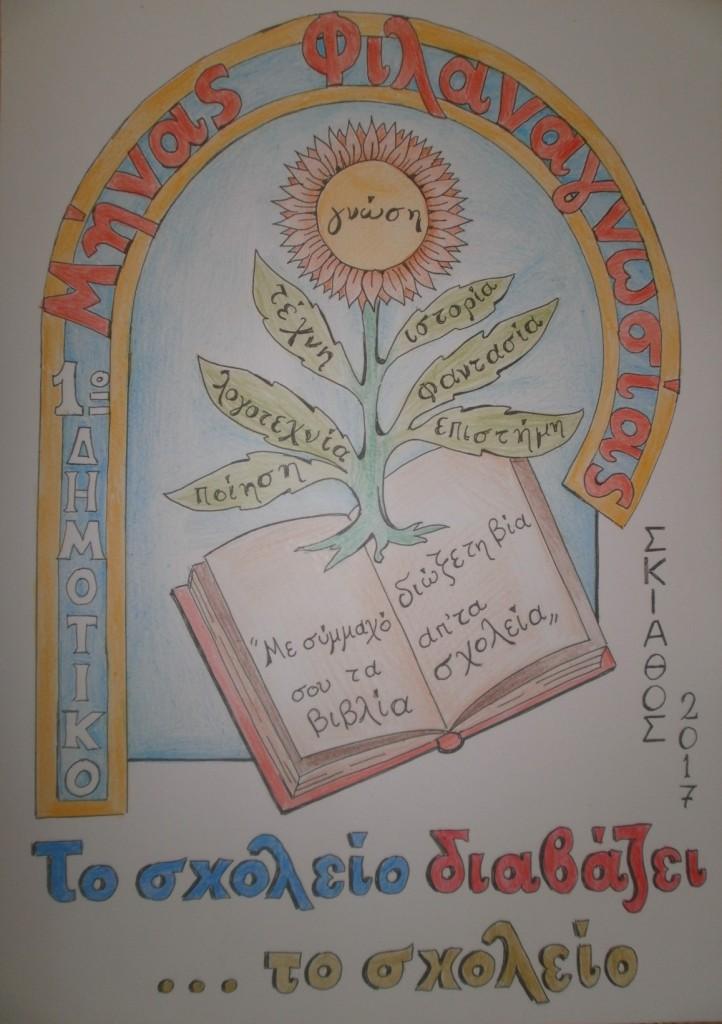 Την αφίσα φιλοτέχνησε ο κ. Μιτζέλος Ιωάννης