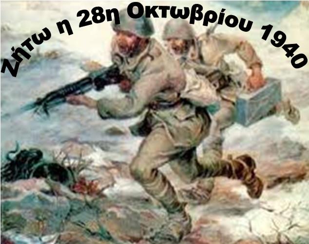 28-1940