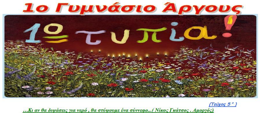 TYPOS 3-2015