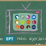 ERT-eas-pinakas