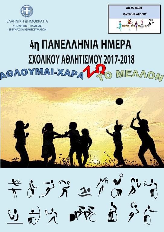 AFISA ΧΑΡΑΖΩ  ΤΟ ΜΕΛΛΟΝ-1