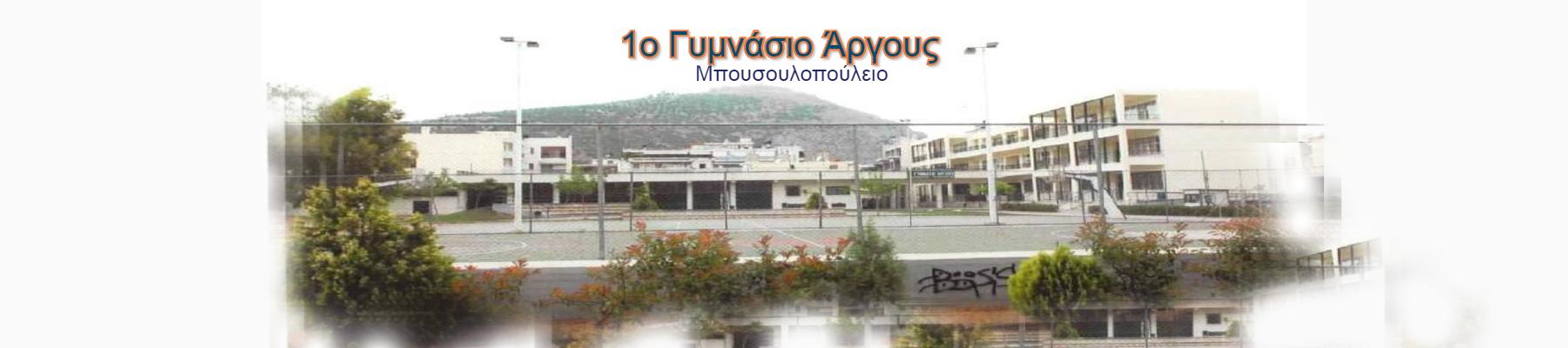 1ο Γυμνάσιο Άργους - Μπουσουλοπούλειο
