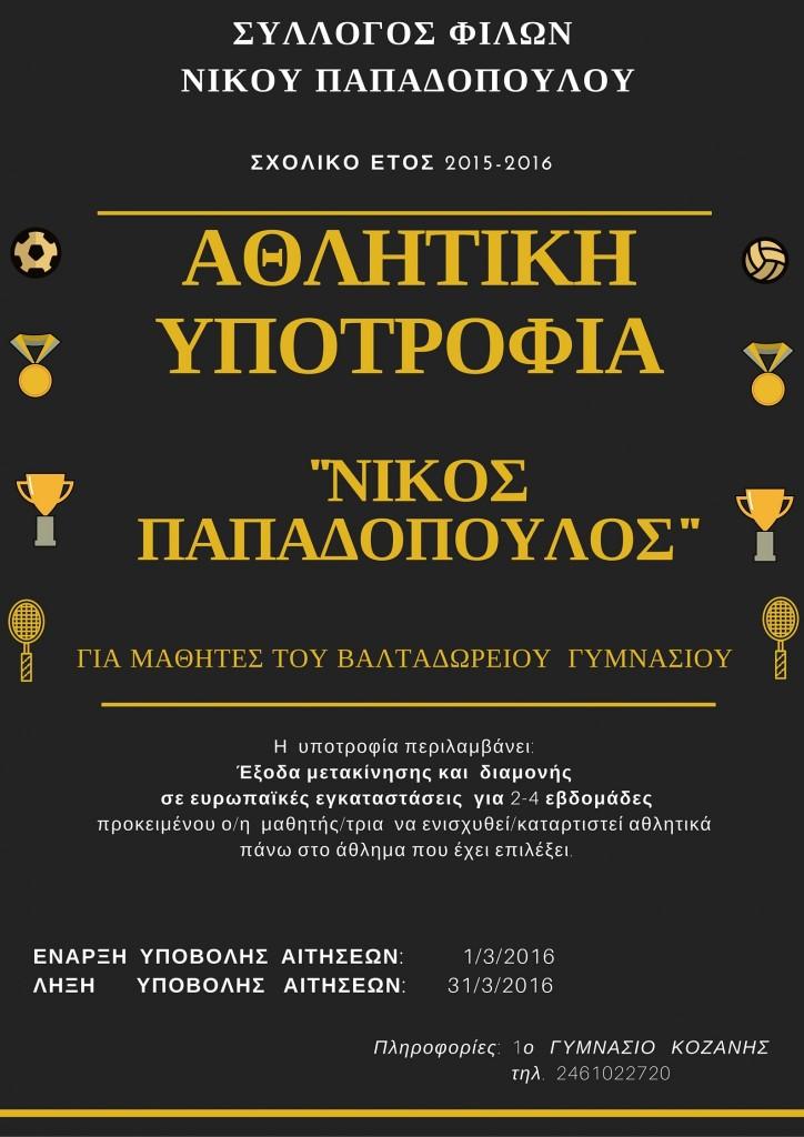Αφίσα υποτροφίας 2015-2016