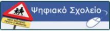 -Ψηφιακό Σχολείο