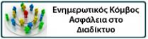 Aσφάλεια στο Διαδίκτυο (Κόμβος ΠΣΔ)