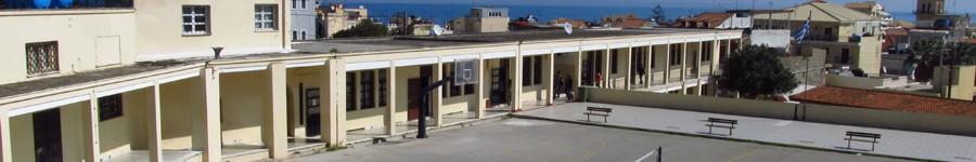 1ο Γυμνάσιο Ζακύνθου