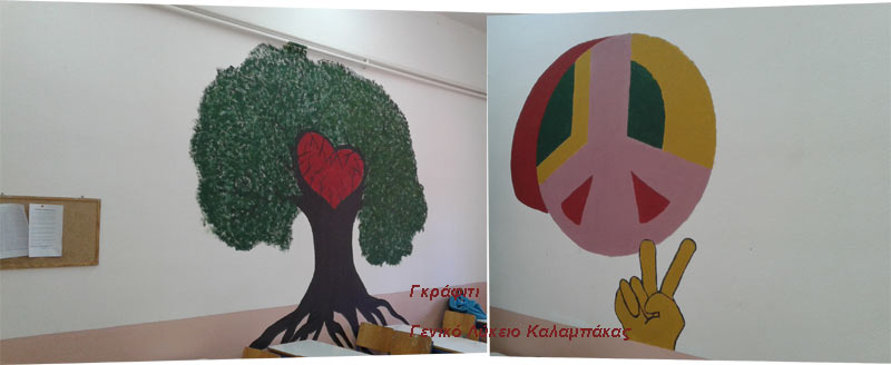 """Γκράφιτι στο τμήμα Α1, Ε.Ε. 2017-2018 με τίλτο """"Μικρές δημιουργίες στο χώρο του Σχολείου"""""""