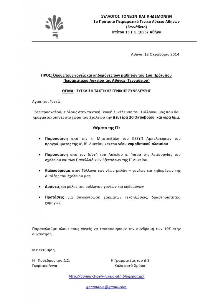 geniki-sunelefsi-20-oct2014-2-page0001 (1)