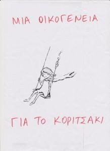 αφίσα 2015 001