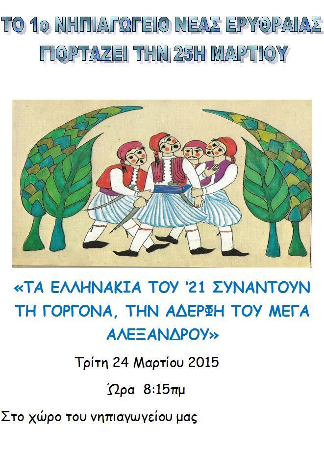 αφίσα γιορτήςjpg