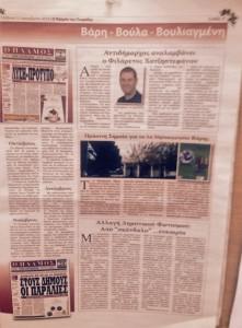 Tο άρθρο στην Εφημερίδα ΠΑΛΜΟΣ