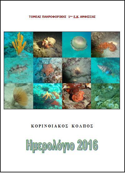 HMERGIO2016
