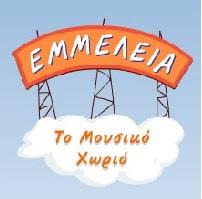 emmelia