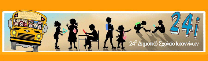 24ο Δημοτικό Σχολείο Ιωαννίνων