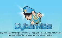 Υπουργείο Προστασίας του Πολίτη-Αρχηγείο Ελληνικής Αστυνομίας Μια πρωτοβουλία για τους γονείς και τα παιδιά