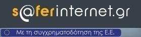 Για ένα ασφαλέστερο διαδίκτυο