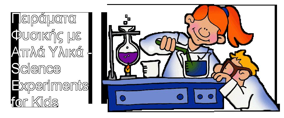 Κάντε πειράματα Φυσικής με απλά υλικά