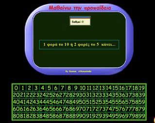 Κάνε απλά κλικ πάνω στον αριθμό που απαντάει στην ερώτηση.