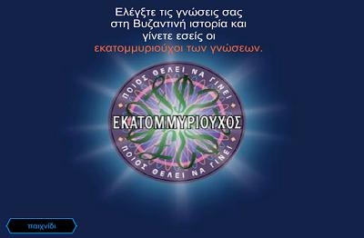 Ελέγξτε τις γνώσεις σας στη Βυζαντινή ιστορία και γίνετε οι εκατομμυριούχοι των γνώσεων